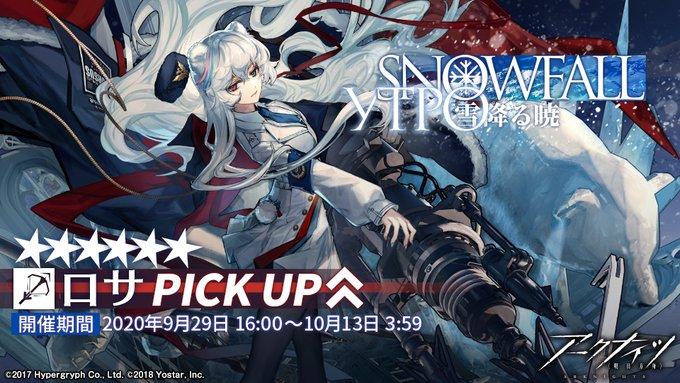 イベントスカウト「雪降る暁」