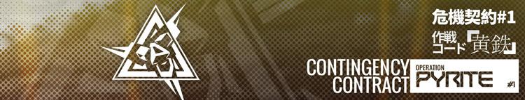 危機契約#1 作戦コード「黄鉄」