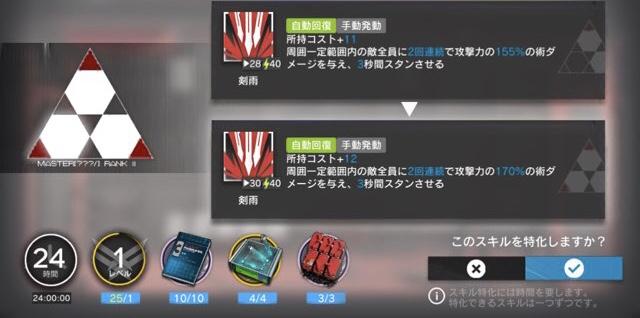剣雨特化3