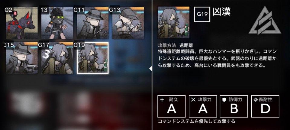 敵ユニット詳細