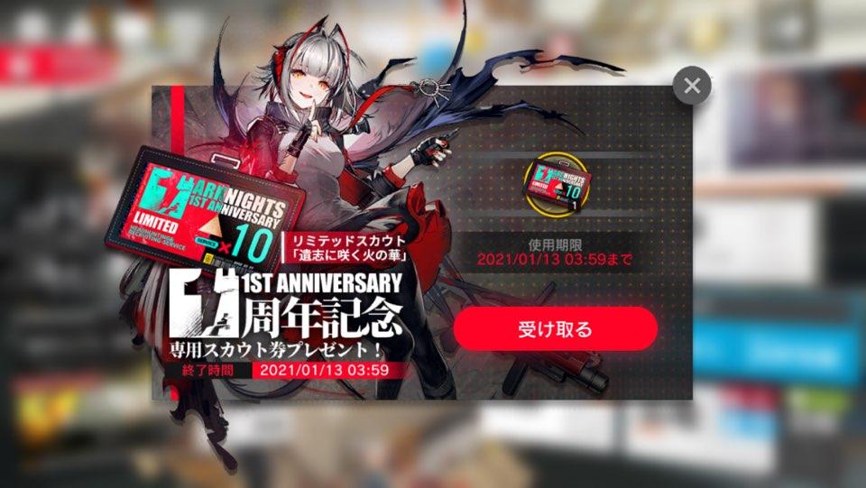 10連チケットGET!