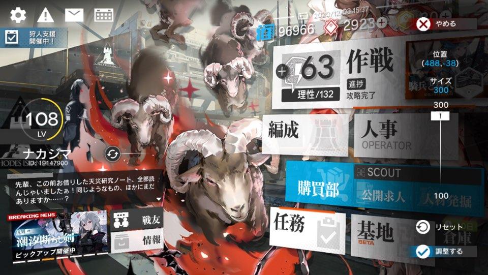 エイヤの羊