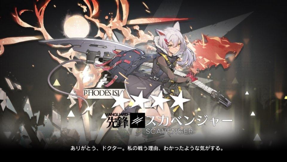 スカベンジャー 昇進2